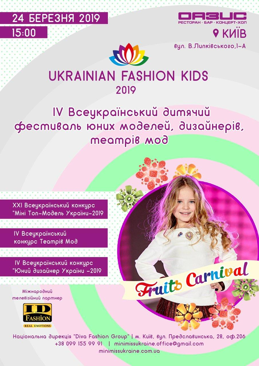 Ukrainian Fashion Kids-2019