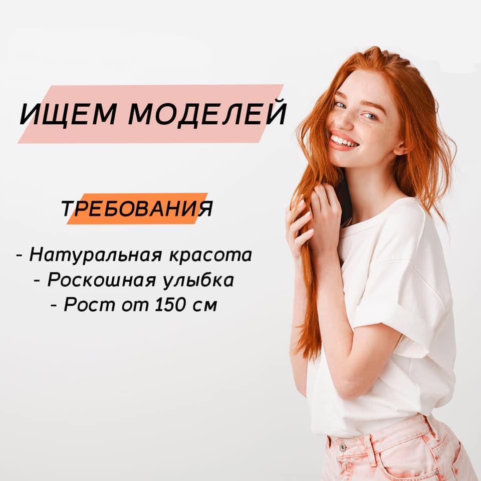 Кастинг реклама киев практическая работа изготовление моделей углеводородов