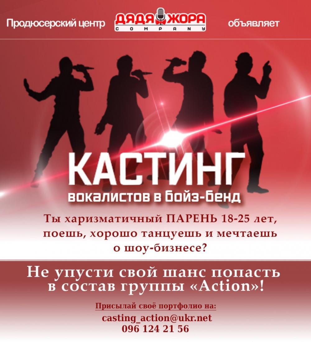 Кастинг киев реклама модели онлайн качканар