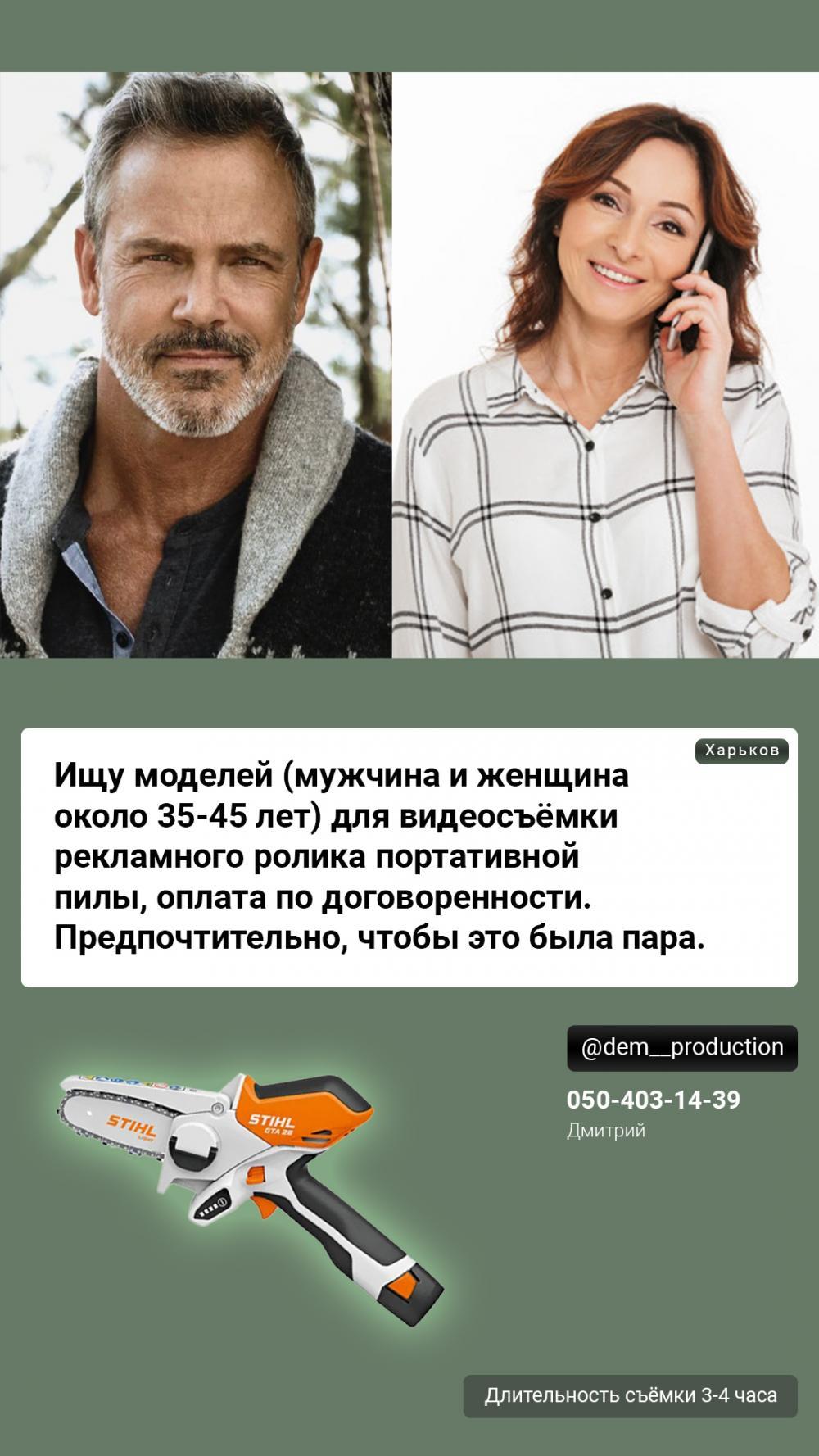 кастинги актеров украина